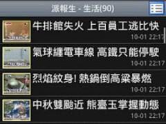 NewsBot 1.7.1 Screenshot