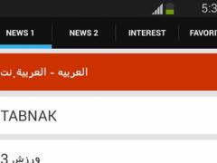 NewsIRI - Iran all newspaper 1.0.5 Screenshot