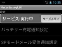 Nexus Battery LED 1.0.6 Screenshot