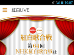 NHK Kouhaku 6.0.0 Screenshot
