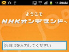 NHK on demand gesture login 1.0 Screenshot