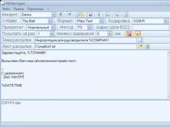 NI Mail Agent 4.8.14.79 Screenshot