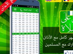 Nigeria islamic Salat Times 4.1 Screenshot