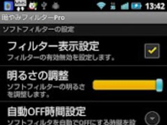NightFilterFree 1.4.3 Screenshot