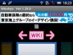 Nikukyu 1.36.1 Screenshot