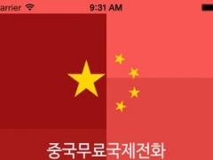 닌하오 중국무료국제전화 - 您好中国免费国际电话 (NINHAO China Free International Calls) 2.0.4 Screenshot
