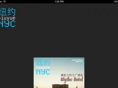 Niuyue Mag - 纽约志 1.2 Screenshot