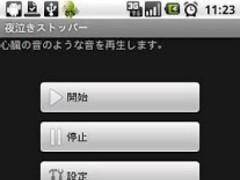 NoColic 1.0 Screenshot