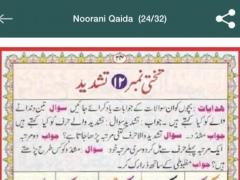 Noorani Qaida (in Urdu) 2.0 Screenshot