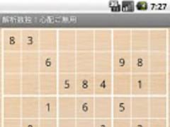 Number Place Analyzer/Training 2.01 Screenshot