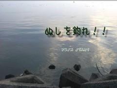Nushi Fishing (ja) 1.1.28 Screenshot