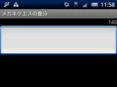 Nutrient Meganekeesu 1.1.6 Screenshot