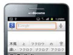 OCR IME(Trial) 1.0.5 Screenshot