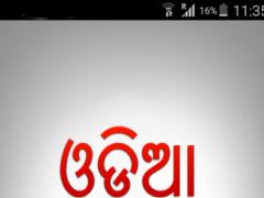Odia Music 5.0 Screenshot