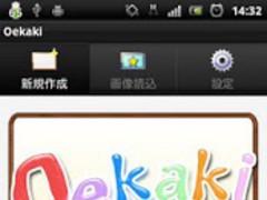 Oekaki Drawing 1.0.0 Screenshot