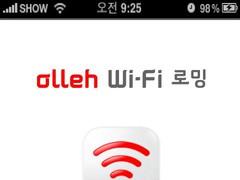 olleh WiFi 2.0.0039 Screenshot