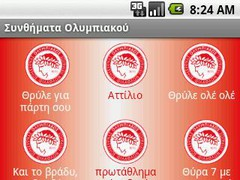 Olympiakos Voices 1.5 Screenshot
