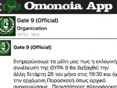 Omonoia App 1.0 Screenshot