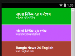 Online Bangla News 7.0 Screenshot