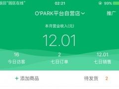 OPark园区管理 1.0.3 Screenshot