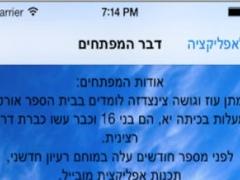 Ort Maalot The App 3.0 Screenshot