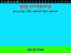 ORUVARTHAI 1.0 Screenshot