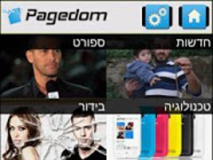 Pagedom Israel - Israel's news 5 Screenshot