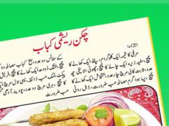 Pakistani Chicken Recipes 1.0 Screenshot