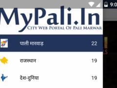Pali Marwar (Mypali.In) 3.0.6 Screenshot