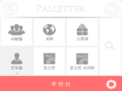 Palletter ( Pal Letter ) 2.04 Screenshot