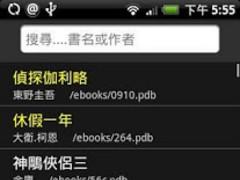 PalmBookReader 1.7 Screenshot