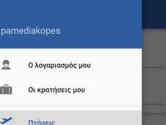 pamediakopes.gr 7.8.3 Screenshot