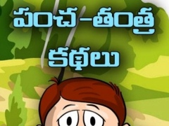 Panchatantra Kathalu - TM 1 0 Free Download