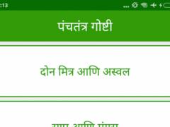 Panchatantra Stories Marathi 1 0 Free Download