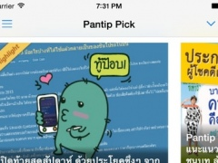 Pantip Me So-Me 1.2.4 Screenshot