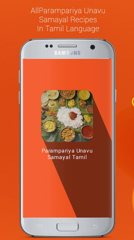 Parampariya unavu samayal tips 10 free download forumfinder Image collections