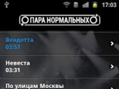 ParaNormalnyh 1.0.0 Screenshot