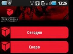 Park Cinema 2.0 Screenshot