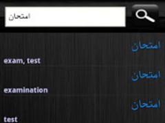 Pashto Learner 1.24 Screenshot