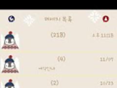 Peperico winter Go sms theme 1.00 Screenshot