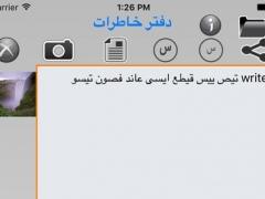 Persian Diary 1.3 Screenshot