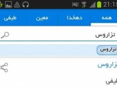 Persian Thesaurus (+Dehkhoda) 1.2 Screenshot