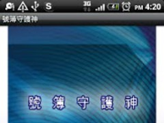 Phonebook Guard 1.2 Screenshot