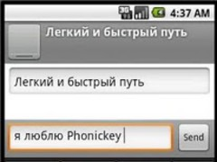 Phonic Keyboard Russian 1.0 Screenshot