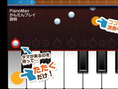 Piano Lesson PianoMan 1.1.8 Screenshot
