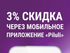Аптека Piluli - поиск и заказ лекарств 1.9.10 Screenshot