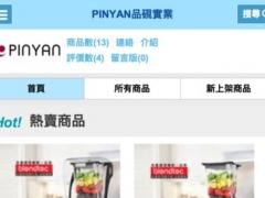 PINYAN品硯實業 1.0 Screenshot