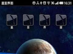 Planetary Rings Live Wallpaper 1.0 Screenshot