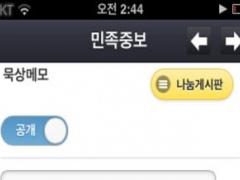 PN4N기도앱 1.98.70 Screenshot