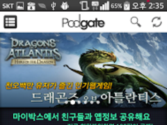 Podgate  Screenshot